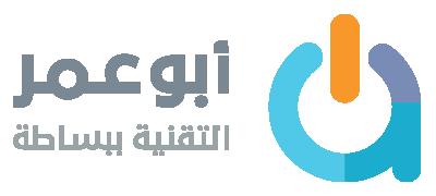 موقع أبو عمر التقني - التقنية ببساطة